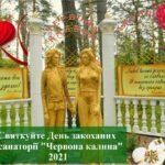 """Святкуйте День закоханих у санаторії """"Червона калина"""" 2021"""